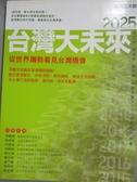 【書寶二手書T1/社會_YGY】2025台灣大未來_詹文男