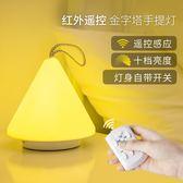 遙控LED小夜燈充電式床頭嬰兒餵奶睡眠移動無線可調節亮度小燈泡