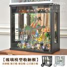 【班尼斯國際名床】~【玻璃模型收納櫃】收納櫃/展示櫃/模型櫃/公仔展示櫃/轉蛋櫃