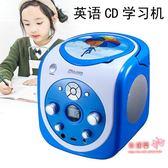 CD播放器 英語CD機播放器學生聽力CD學習機USB兒童K歌唱歌機教學機T 2色