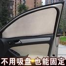 遮陽擋 汽車遮陽板防曬隔熱遮陽擋前擋遮光板側檔車窗簾遮陽簾汽車遮陽板 美物居家