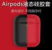 airpods保護套蘋果2代無線耳機套保護殼套充電盒子矽膠液態專用 伊蘿鞋包