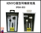耳機 KINYO蛋型耳機麥克風 耐嘉 IPEM-853 共兩色 手機周邊 麥克風 耳機麥克風 音樂 造型耳機
