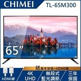 《促銷+送壁掛架及安裝》CHIMEI奇美 65吋TL-65M300 4K HDR聯網液晶顯示器(贈數位電視接收器)