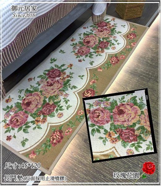 【玫瑰花園】合家歡長門墊、地墊.耐用(反面採用止滑噴膠˙超止滑)45*120cm˙御元居家