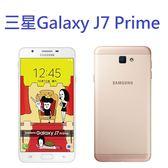 三星 SAMSUNG Galaxy J7 Prime 32G 4GLTE 免運費6期0利率 贈高透光防刮保護貼 空機