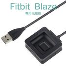 【充電線】Fitbit Blaze 健身手環專用充電線/智慧手錶/藍牙智能手表充電線/充電器/藍芽-ZW
