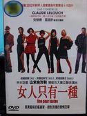 影音專賣店-H08-039-正版DVD【女人只有一種/聯影】-謊言藝術的鑑賞家,絕對浪漫的愛情巨擘