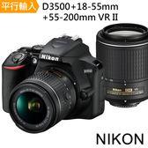Nikon D3500+18-55mm+55-200mm VR II 雙鏡組*(中文平輸)-送128G記憶卡鋰電池雙鏡包強力清潔組硬保貼