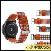 【萌萌噠】小米手錶 Color 專用錶帶 帆布格紋皮 透氣智能錶帶 手環替換錶帶 輕薄 腕帶 錶帶