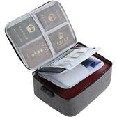 證件收納包護照卡包家用多功能大容量多層家庭文件箱證書收納盒JH 伊衫風尚