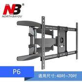 【NB】P6/40-70吋手臂式液晶電視壁掛架
