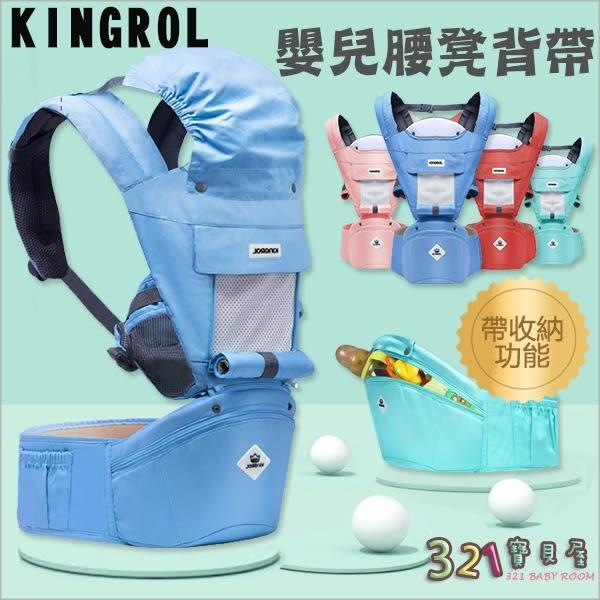 KINGROL可收納功能 嬰兒雙肩背帶抱式腰凳防風帽揹帶-321寶貝屋