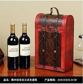 復古紅酒盒單支禮品盒禮盒木質葡萄酒包裝盒通用木盒皮盒箱子定制  【快速出貨】