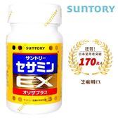 SUNTORY三得利  芝麻明EX 90錠/瓶 加購隨身包只要1090元【i -優】