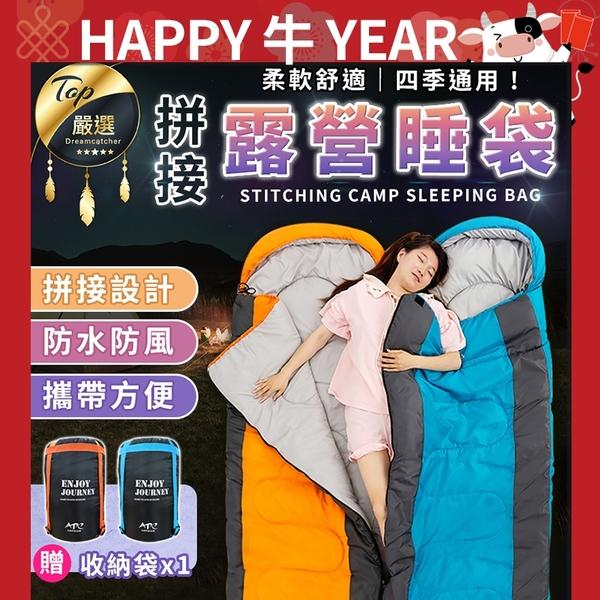 現貨!露營睡袋 贈收納袋 可拼接 保暖睡袋 信封睡袋 單人雙人睡袋 旅行登山睡袋 睡袋 #捕夢網