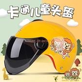 兒童機車單車安全帽頭盔頭盔灰男孩女孩車寶寶夏季防曬四季通用可愛安全帽【小玉米】