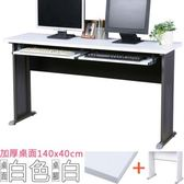 Homelike 格雷140x40工作桌 加厚桌面(附二鍵) 白桌面/白腳