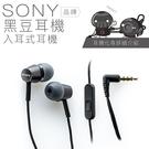 【線控耳機】SONY 黑豆耳機 入耳式 線控耳機 通勤 麥克風【保固一年】