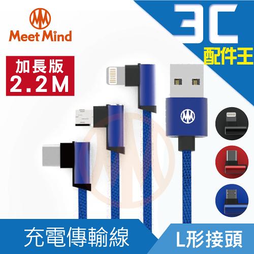 買一送一 Meet Mind Micro USB 升級版L形接頭編織充電傳輸線 (加長款) 2.2M