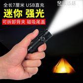 手電筒 迷你強光亮可USB充電多功能尾部帶磁鐵袖珍微型小手電超燈 青山市集