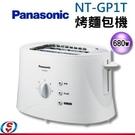 【信源】)【Panasonic 國際牌】烤麵包機 NT-GP1T / NTGP1T