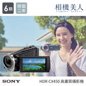 SONY CX450 高畫質攝影機 公司貨 送64G+副電+座充+腳架+防潮箱+HDMI線 Full HD 縮時攝影 HDR-CX450
