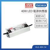 明緯 40W LED電源供應器(HLG-40H-54)