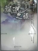 【書寶二手書T8/武俠小說_NJJ】飄邈之旅 5 逆天寶鏡_蕭潛