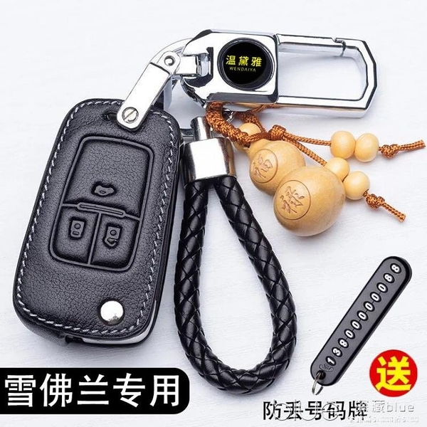 專用18款雪佛蘭邁銳寶XL科魯茲科沃茲賽歐探界者汽車鑰匙包套 【全館免運】