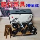 【JIS】A426 攜帶式戶外茶具組 一...