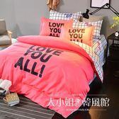 床單單件被單三件套學生宿舍單人 1.2米1.5m床純棉雙人2m被套四件-大小姐韓風館