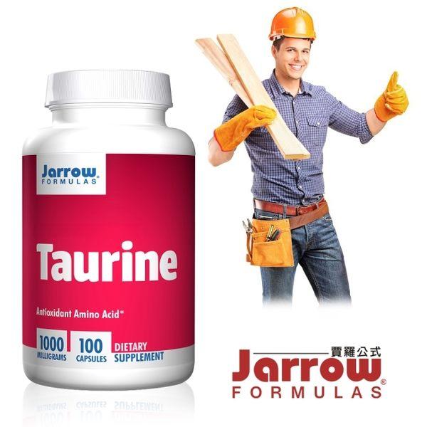 《Jarrow賈羅公式》特極牛磺酸1000mg膠囊(100粒/瓶)(效期2020.03.31)