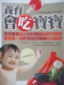 【書寶二手書T2/家庭_ZCD】養育會吃寶寶_宇河健康寶寶編輯小組