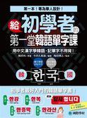 (二手書)給初學者的第一堂韓語單字課:專為華人設計,用中文漢字學韓語,記單字不..