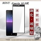 【現貨】索尼 Sony Xperia 10 II代 2.5D滿版滿膠 彩框鋼化玻璃保護貼 9H 螢幕保護貼