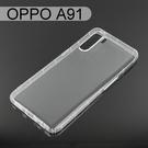 【ACEICE】氣墊空壓透明軟殼 OPPO A91 (6.4吋)