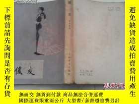 二手書博民逛書店《俊友》繁體豎排罕見1980年3月新1版廣西1印Y203467