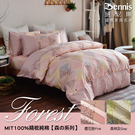 【班尼斯名床】【百貨專櫃級6x7尺雙人特大床包枕套組】【Forest森林系列】精梳純棉/寢具