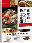 鑄鐵鍋無水料理極上食譜:原味精華、鮮甜濃縮、減法調味,從燉煮、煎烤、油炸到甜...