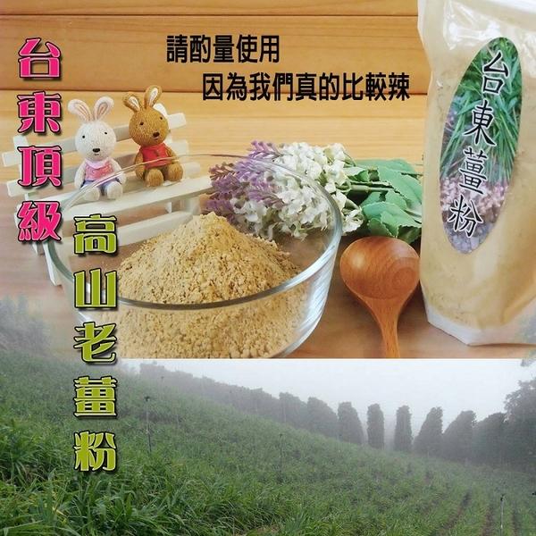 台東產地100%老薑粉,坐月子薑母粉,客製訂購10克18元,保證齒頰留辣