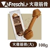 *KING*【盒裝】A Freschi艾富鮮 火雞筋零食-火雞筋骨(大)100gx10包‧100%天然非牛皮製品‧狗零食