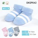 《DKGP642》條紋寬口寶寶襪 精梳棉 腳底止滑 寬口無痕 手工縫合 新生兒 短襪