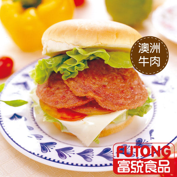 【富統食品】牛肉漢堡排20片(每片40g)