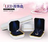 首飾盒LED燈發光白色烤漆結婚