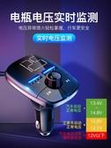接收器車載藍芽播放器汽車接收器高音質多功能usb充電器 宜室家居