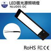 LED聚光燈 NLUD05-DC 光通量:360lm 照度:170lx 6W IP50 3m電線 LED工作燈/照明燈/機械自動化設備