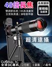 48X 手機高倍長焦鏡頭 雙對焦調節功能 望遠鏡 48X望遠鏡頭