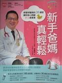 【書寶二手書T1/保健_YHR】新手爸媽真輕鬆:卓瑩祥醫師的30講堂,讓你安心照顧0~2歲寶寶。