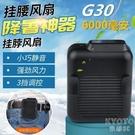 新款6000毫安爆款掛腰式風扇掛脖風扇USB充電便攜懶人風扇 快速出貨